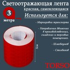 Светоотражающая лента TORSO, самоклеящаяся, красная, 5 см х 3 м