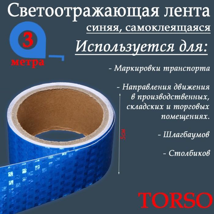 Светоотражающая лента TORSO, самоклеящаяся, синяя, 5 см х 3 м