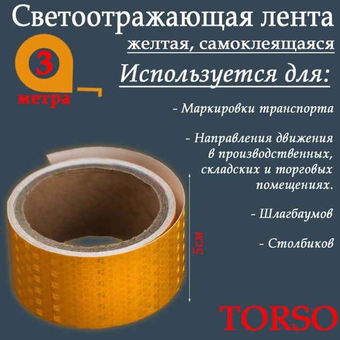 Светоотражающая лента TORSO, самоклеящаяся, желтая, 5 см х 3 м
