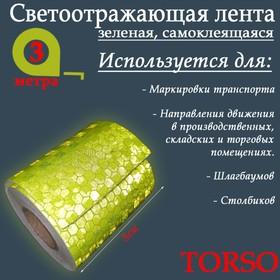 Светоотражающая лента TORSO, самоклеящаяся, зеленая, 5 см х 3 м