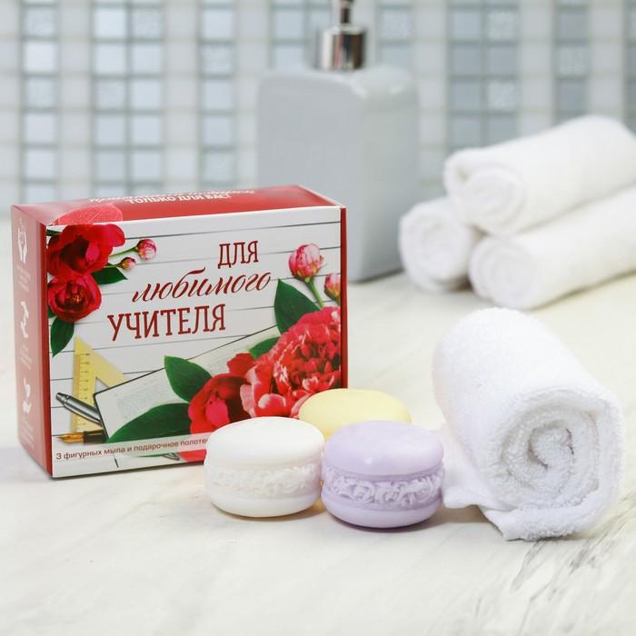 """Набор """"Для любимого учителя"""": фигурное мыло, полотенце"""