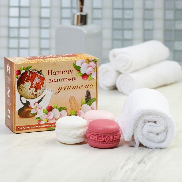 """Набор """"Нашему золотому учителю"""": фигурное мыло, полотенце"""