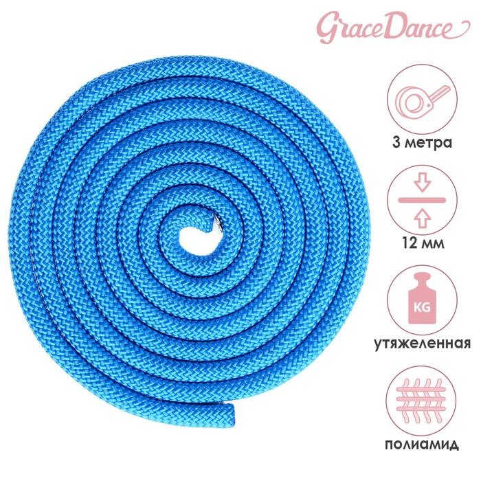 Скакалка гимнастическая, утяжелённая, 3 м, 180 г, цвет синий