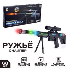 Ружьё «Снайпер», световые и звуковые эффекты, вибрация, работает от батареек