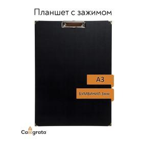 Планшет с зажимом А3, 420х300 мм, бумвинил, с металлическими уголками, чёрный (клипборд)