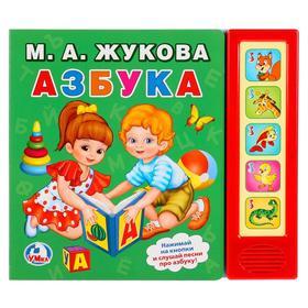 Книга «Азбука. М.А.Жукова», 5 звуковых кнопок