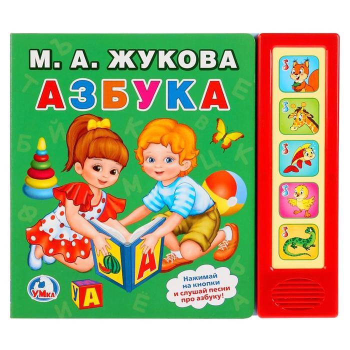 Книга «Азбука. М.А.Жукова», 5 звуковых кнопок - фото 973949