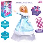 """HAPPY VALLEY Musical doll """"Mary maiden"""" in a dress, sound, on the remote control"""