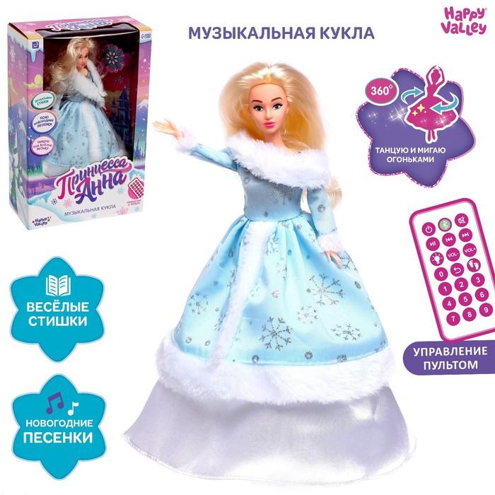 Музыкальная кукла «Анна Снегурочка» в платье, танцует, рассказывает стихи и сказки, на пульте управления