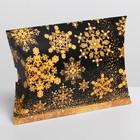 Коробка сборная фигурная «Золотой шик», 26 × 19 × 4 см