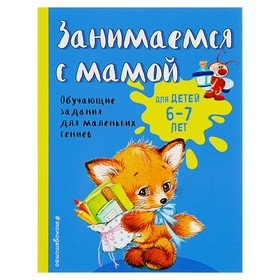 We are engaged with mom: for children 6-7 years old. Educational tasks for little geniuses. Author: Aleksandrova O.V.