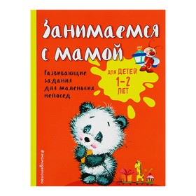 Занимаемся с мамой: для детей 1-2 лет. Развивающие задания для маленьких непосед. Александрова О. В.