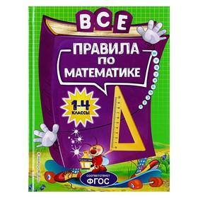 Все правила по математике: для начальной школы 1-4 класс. Горохова А. М.