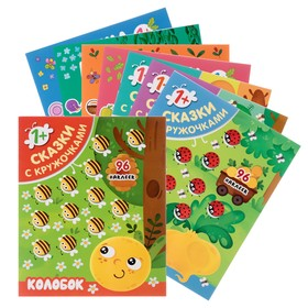 «Сказки с наклейками», комплект из 8 книг с наклейками