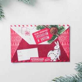 Аромасаше в почтовом конверте «Тепло и уют», яблочный пирог, 12,5 х 9 см