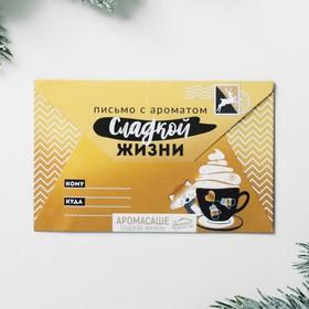 Аромасаше в почтовом конверте «Сладкой жизни», ваниль, 12,5 х 9 см