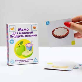 Развивающая игра «Мемо для малышей. Продукты питания», 50 карточек