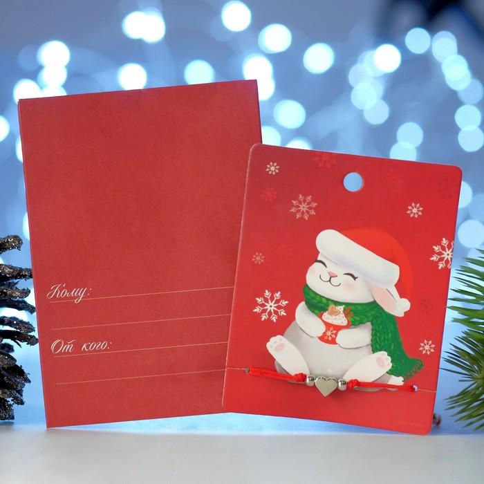"""Браслет """"Новогодний"""" с любовью, сердце, цвет красный серебре"""