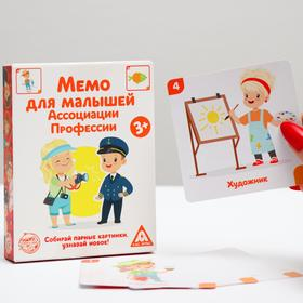 "The game is developing ""memo for kids Association Professi"""