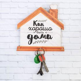 Ключница «Хорошо быть дома», 17 х 17 см