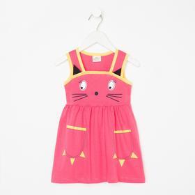 Платье для девочки, цвет коралл, рост 92 (2 года)