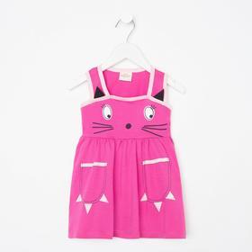 Платье для девочки, цвет фуксия, рост 80 ( 1 год)