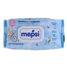 Влажные салфетки детские Mepsi, 72 шт.