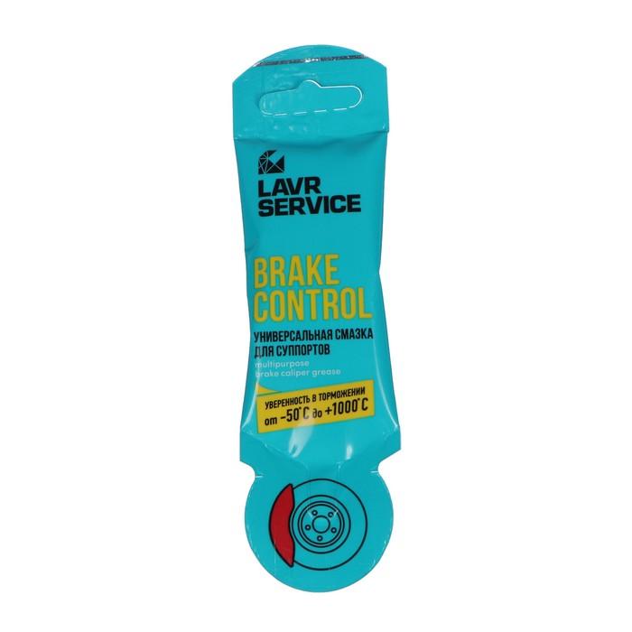 Универсальная смазка для суппортов Lavr Brake control, service, 5 г