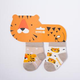 """Набор носков Крошка Я """"Тигрёнок"""", 2 пары, 10-12 см"""