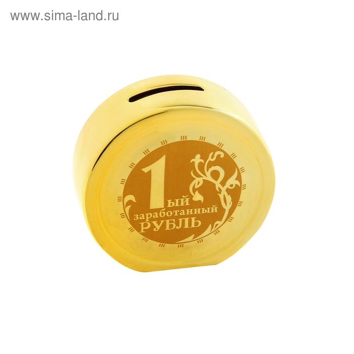 """Копилка золотая монетка """"1 заработанный рубль"""""""