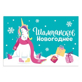 """The label on a bottle of """"Champagne new year"""" (the unicorn), 12x8 cm"""