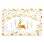 """The label on a bottle of """"Champagne new year"""" (deer in forest), 12x8 cm"""