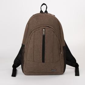 Рюкзак школьный, отдел на молнии, наружный карман, цвет коричневый