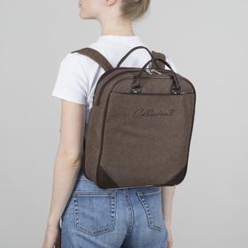 Рюкзак-сумка, отдел на молнии, с увеличением, наружный карман, цвет тёмно-коричневый