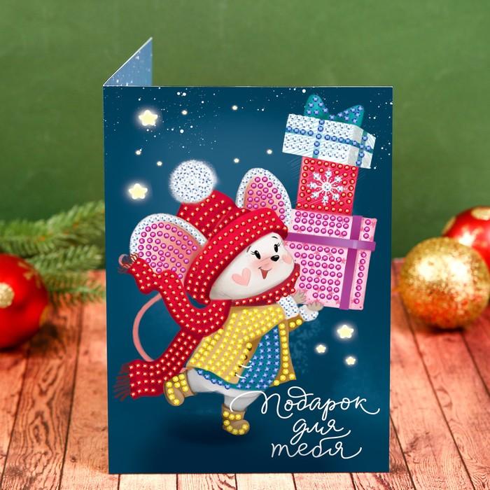 """Алмазная вышивка на открытке """"Подарок для тебя"""" + емкость, стержень с клеевой подушечкой"""