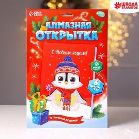 Алмазная вышивка на открытке «Зимняя история», 21 х 14,8 см + емкость, стержень с клеевой подушечкой. Набор для творчества