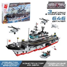 Конструктор Военные «Штурмовой эсминец», 3 минифигуры, 646 деталей