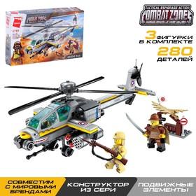 Конструктор Военные «Штурмовой вертолёт», 3 минифигуры,280 деталей