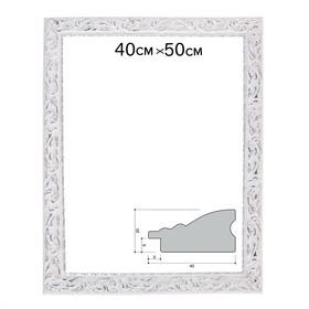 Рама для зеркал и картин, дерево, 40 х 50 х 4 см, «Версаль», цвет бело-серебристый
