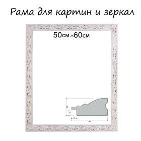 Рама для картин (зеркал) 50 х 60 х 4 см, дерево, «Версаль», цвет бело-золотой