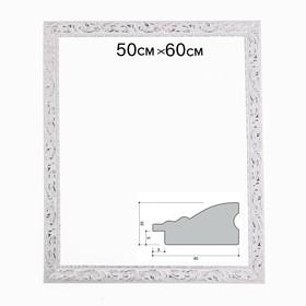 Рама для картин (зеркал) 50 х 60 х 4 см, дерево, «Версаль», цвет бело-серебристый