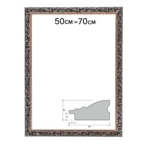 Рама для картин (зеркал) 50 х 70 х 4 см, дерево, «Версаль», цвет золотой