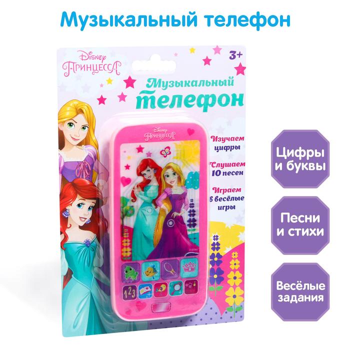 "Телефон ""Принцессы"" звук, батарейки, Disney"