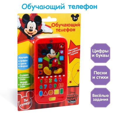"Телефон ""Микки Маус и друзья"" звук, батарейки, Disney"