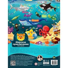 Настольная игра-ходилка «Морские приключения»