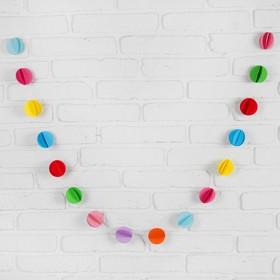 Гирлянда «Цветные кружочки», 120 см, цвета МИКС
