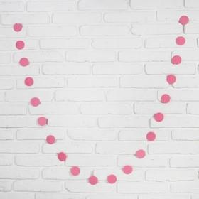 Гирлянда «Розовые кружочки», 3 слоя, 200 см