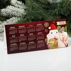 Календарь треугольный «В год чудесного мыша...»