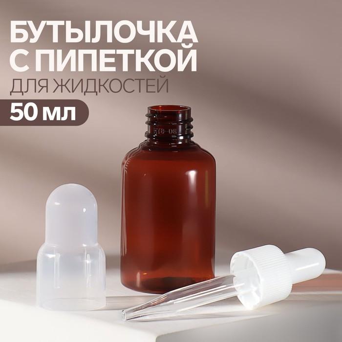 Бутылочка для хранения, с пипеткой, 50 мл, цвет коричневый/белый