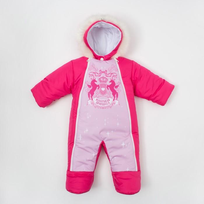 """Комбинезон зимний Крошка Я """"Маленькая принцесса"""", розовый, р.22, рост 62-68 см"""